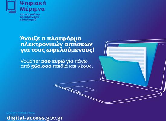 210402 Minedu Voucher Open Platform Post Final 1 550x400
