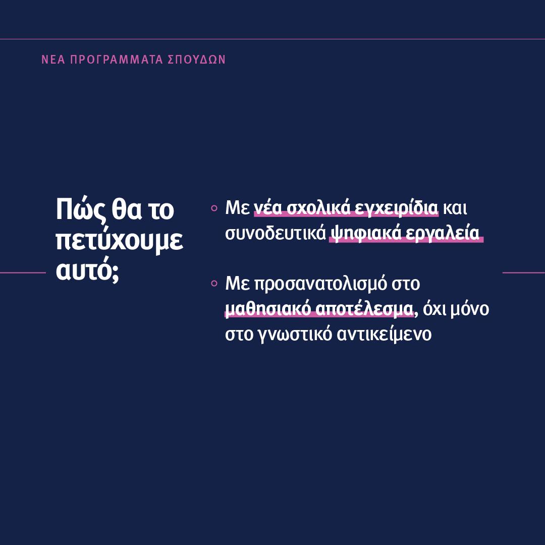 NK SoMe ProgrammataSpoudon4