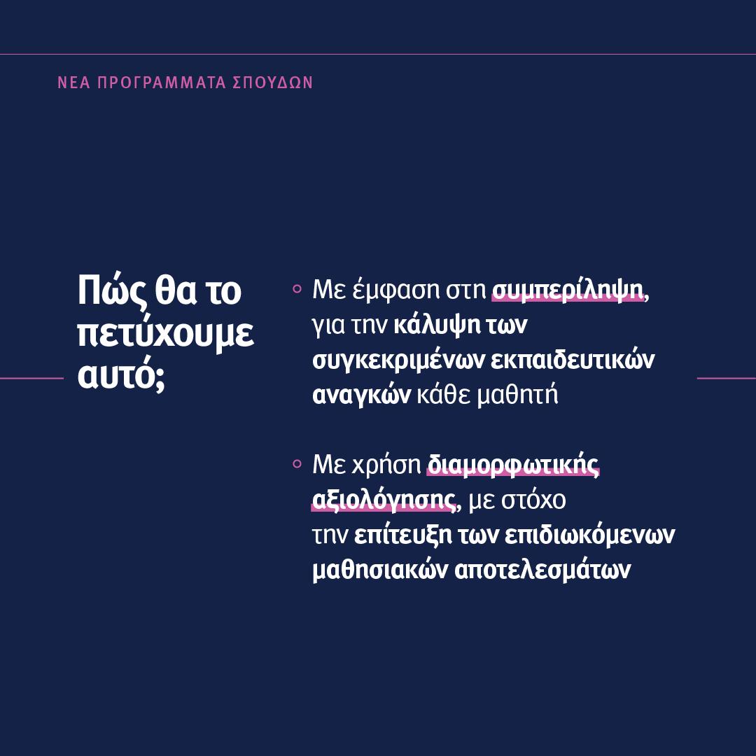 NK SoMe ProgrammataSpoudon5
