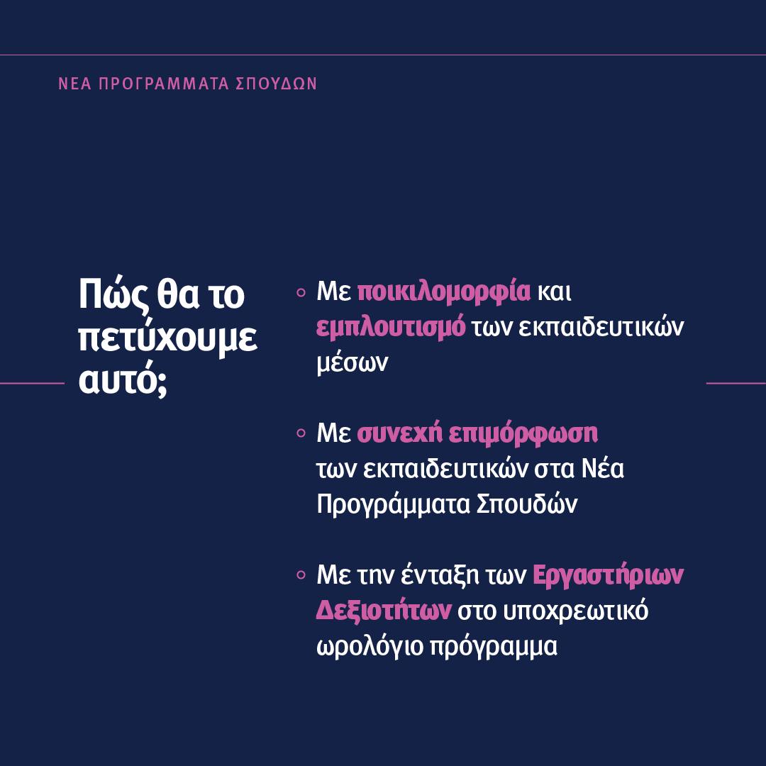NK SoMe ProgrammataSpoudon6