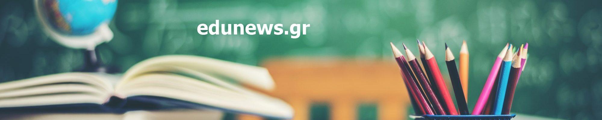 Τα νέα της εκπαίδευσης