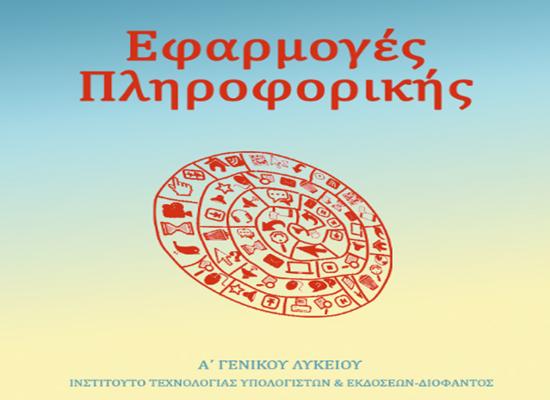 efarmoges pliroforikis book