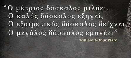 good-teacher-william-arthur