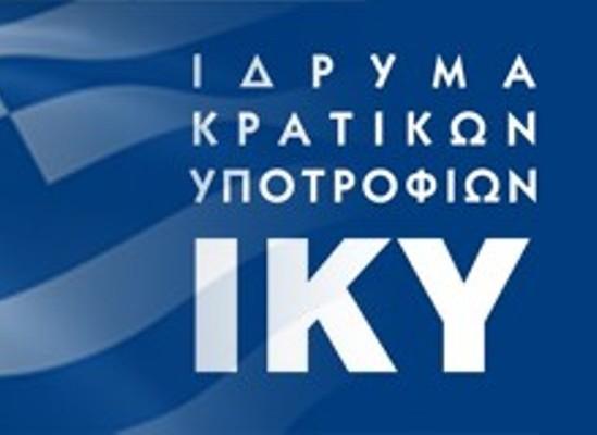 iky logo web 2014x400x550 new