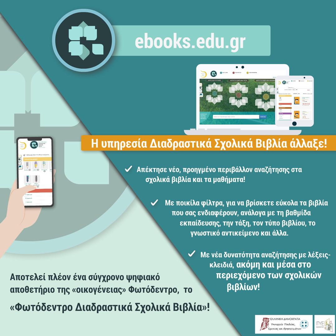 new e books promo post