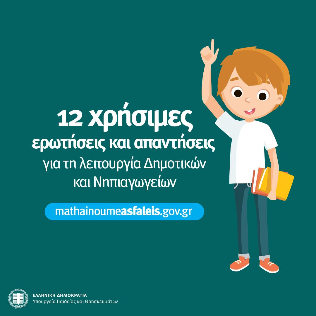 poster 12 ερωτήσεις απαντήσεις για τα Νηπιαγωγεία Δημοτικά