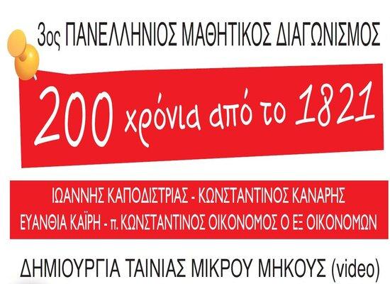 rsz Εικόνα ΔΤ 1821