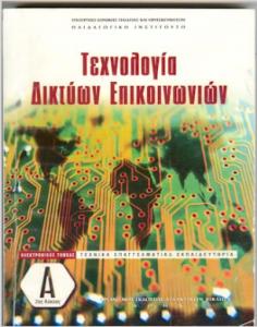 texnologia-diktyon